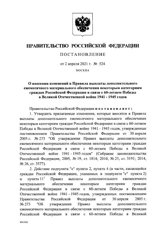 Подписано Постановление Правительства РФ от 02.04.2021 № 524