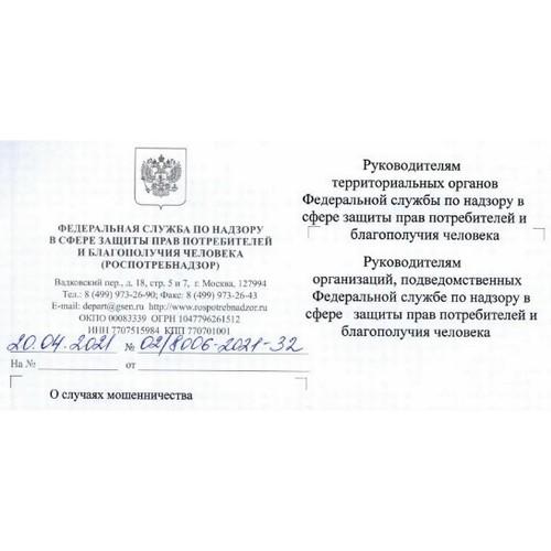 Письмо Роспотребнадзора «О случаях мошенничества» от 20.04.2021