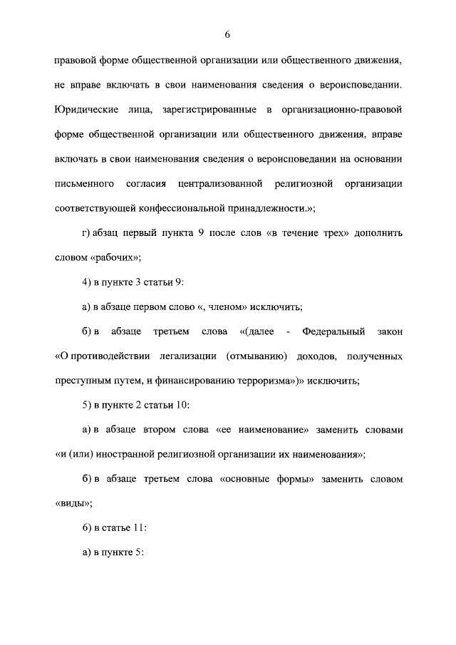 Изменения в законе о свободе совести и о религиозных объединениях