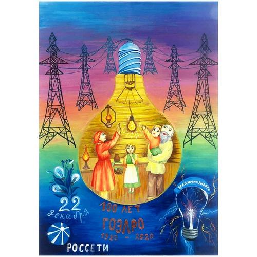 Во Владимирэнерго наградили победителей конкурса детского рисунка