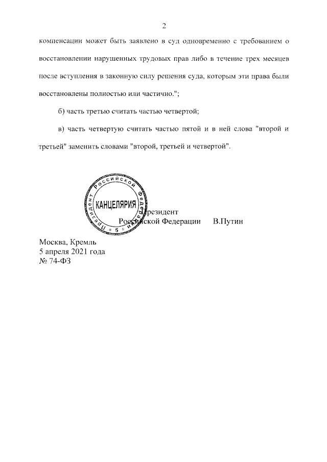 В статьи 391 и 392 Трудового кодекса внесены изменения
