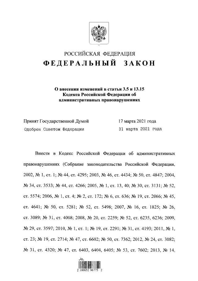 Подписан Федеральный закон от 05.04.2021 № 58-ФЗ