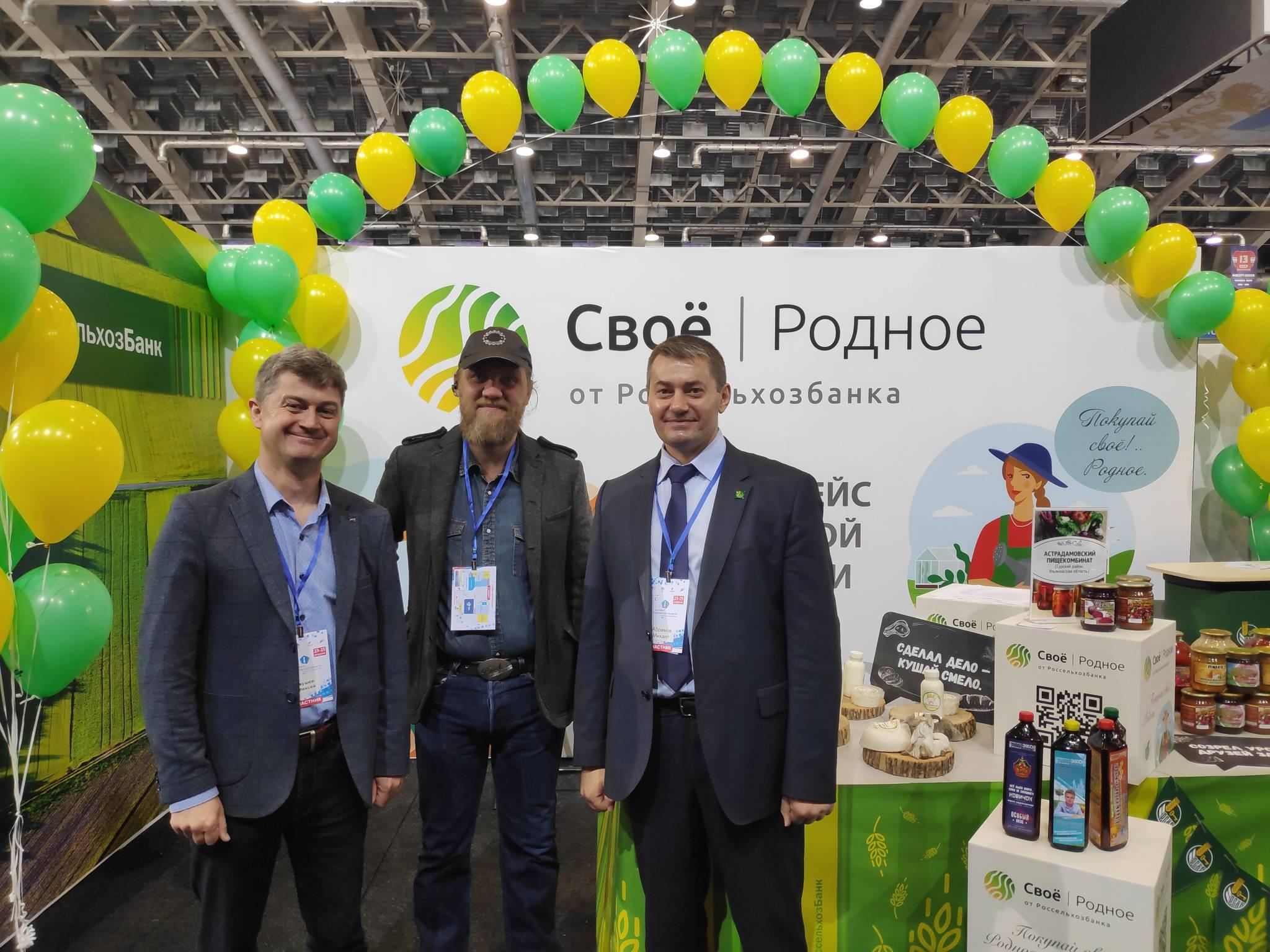 """Директор Ульяновского филиала АО """"Россельхозбанк"""""""