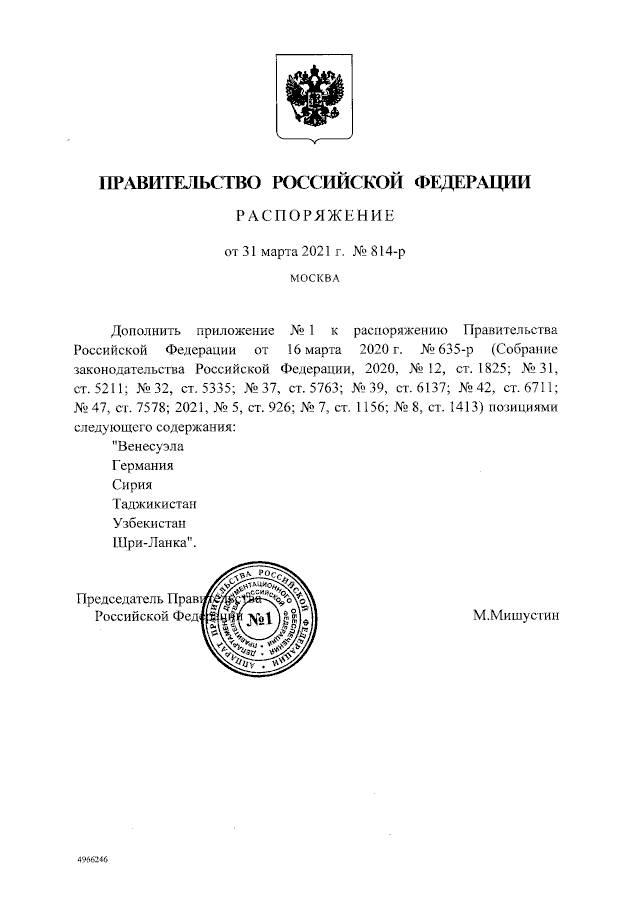 Иностранные студенты еще из шести стран смогут вернуться в Россию