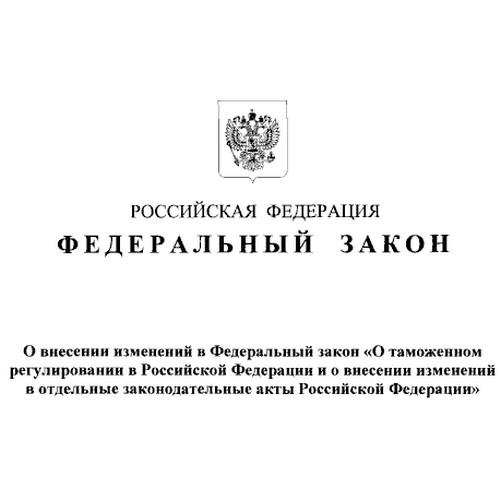 Внесены изменения в закон о таможенном регулировании