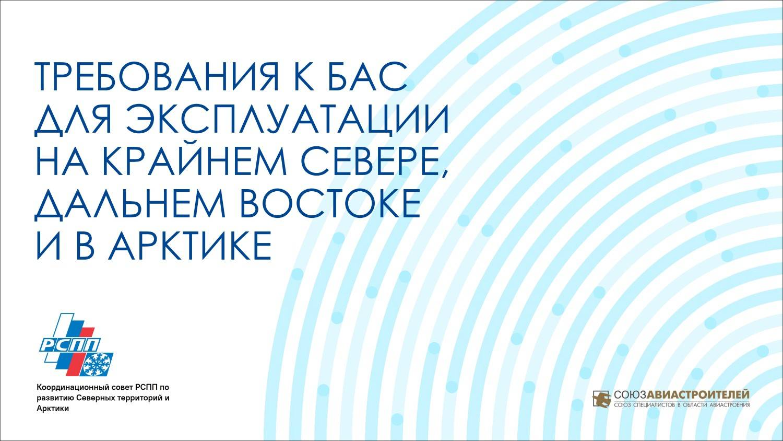 Требования к БАС в Арктике представлены на конференции в Москве