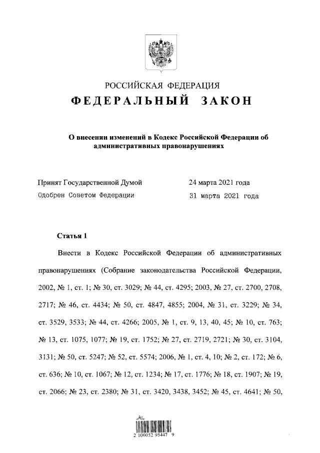Подписан Федеральный закон от 05.04.2021 № 64-ФЗ