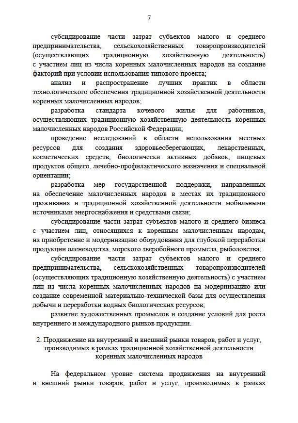 Программа господдержки деятельности малочисленных народов в Арктике