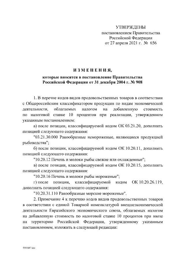 Изменения в постановлении Правительства РФ от 31 декабря 2004 г. № 908
