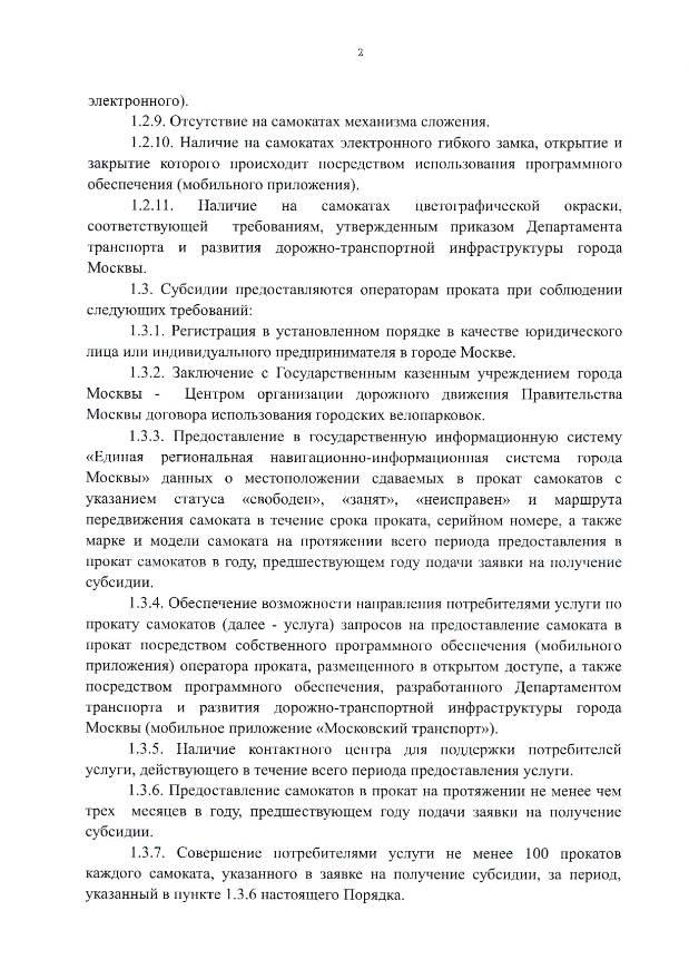 Порядок предоставления субсидий из бюджета города Москвы ЮЛ и ИП
