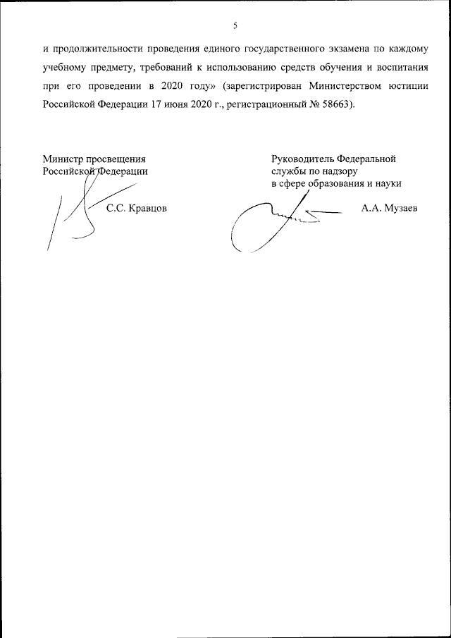 Об утверждении единого расписания и продолжительности проведения ЕГЭ