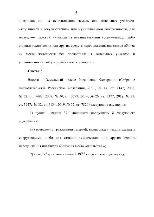 Подписан Федеральный закон от 05.04.2021 № 79-ФЗ