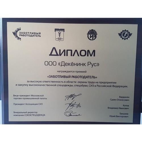 Deceuninck Rus получил премию «Заботливый работодатель»