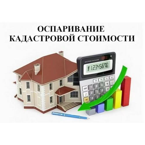 Вопросы кадастровой стоимости объектов актуальны для южноуральцев