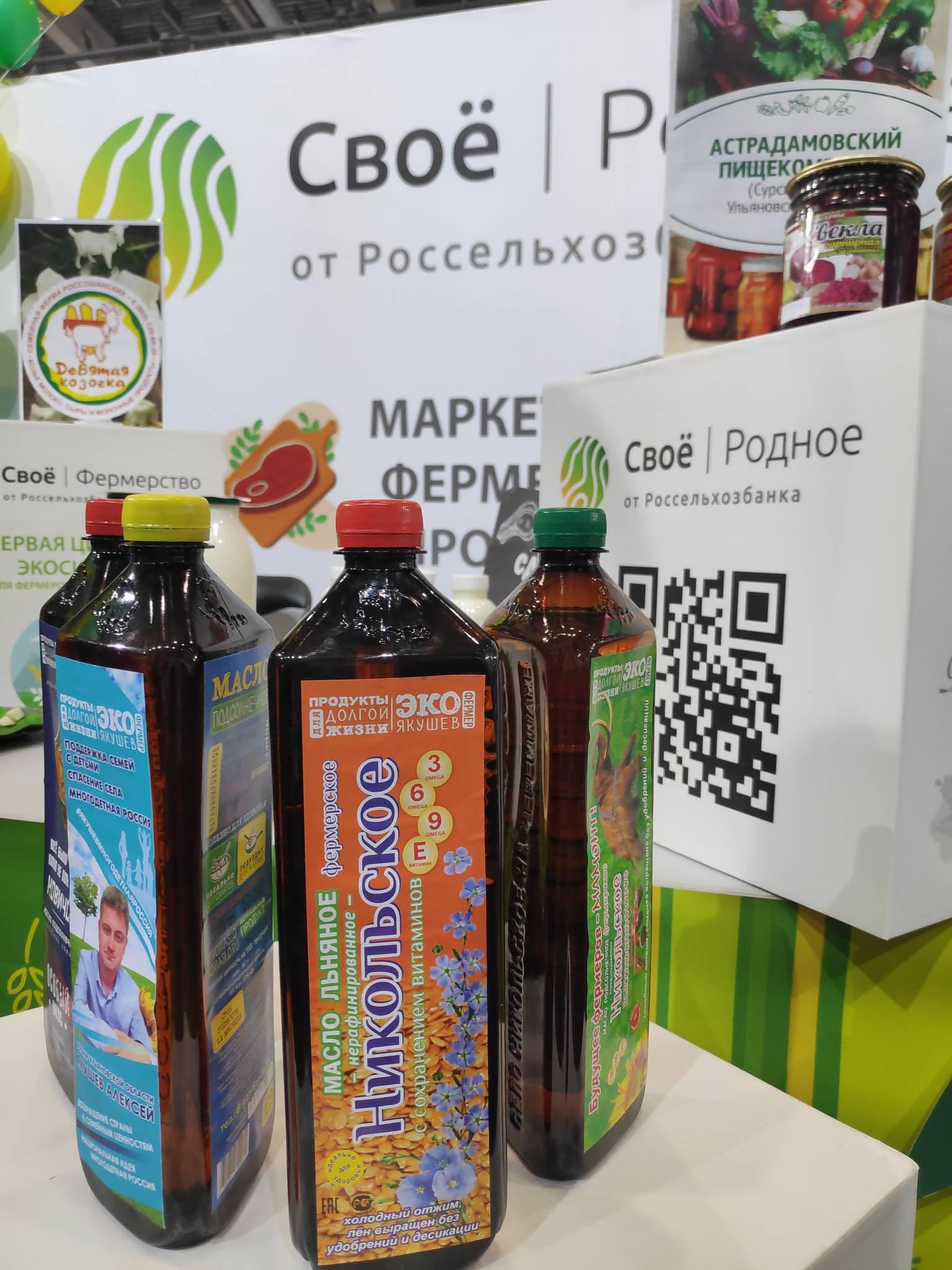 Экологически чистое растительное (подсолнечное и льняное) масло от Экофермы Алексея Якушева.