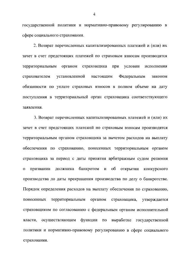Подписан Федеральный закон от 05.04.2021 № 81-ФЗ