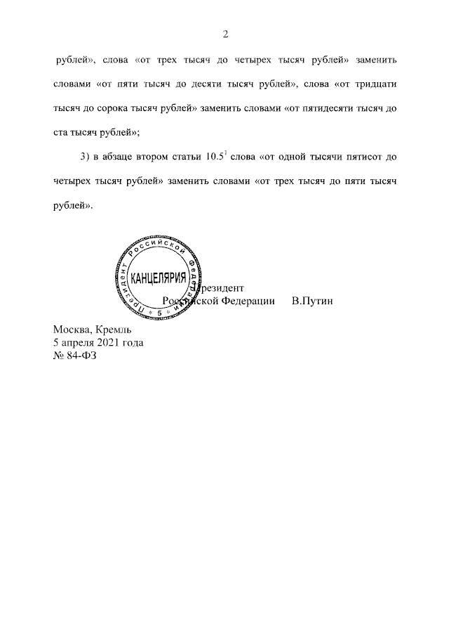 Подписан Федеральный закон от 05.04.2021 № 84-ФЗ