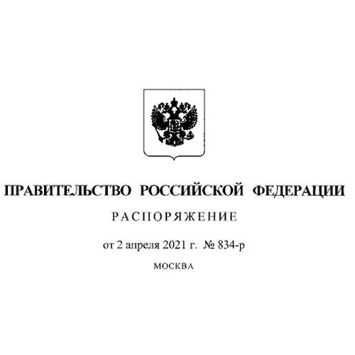 Подписано Распоряжение Правительства РФ от 02.04.2021 № 834-р