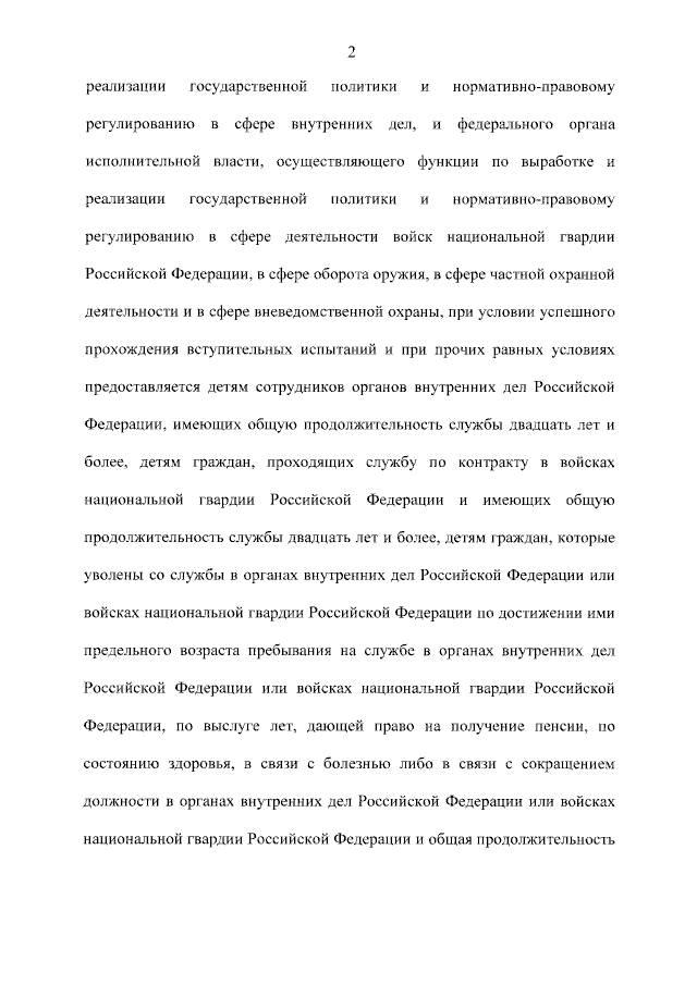 Внесено изменение в статью 71 закона об образовании