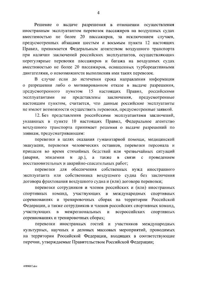 Подписано Постановление Правительства РФ от 16.04.2021 № 607
