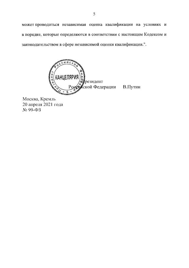 Внесены изменения в главу 55 Трудового кодекса