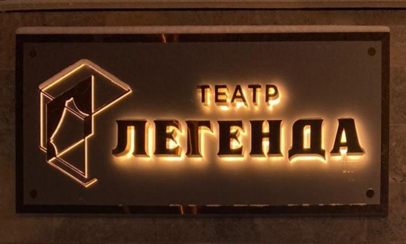 В театре «Легенда» под патронажем ГК «ПСК» прошла презентация премьер