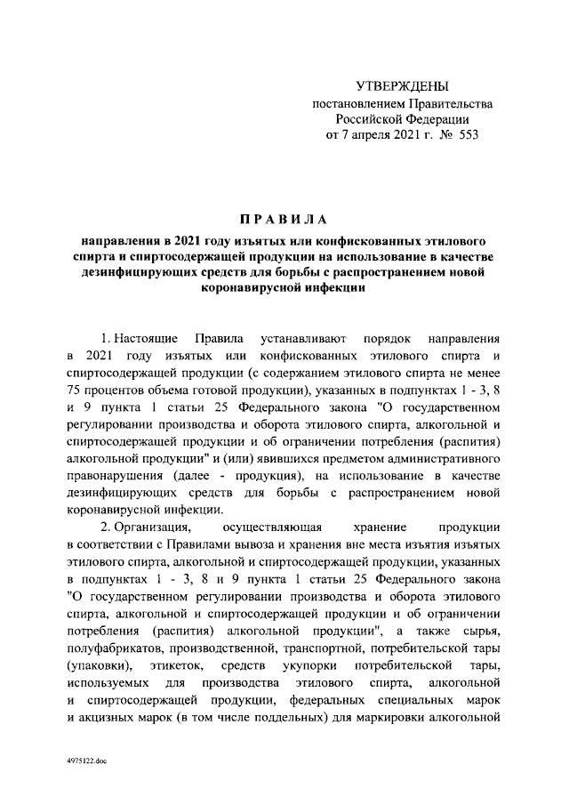 Подписано Постановление Правительства РФ от 07.04.2021 № 553