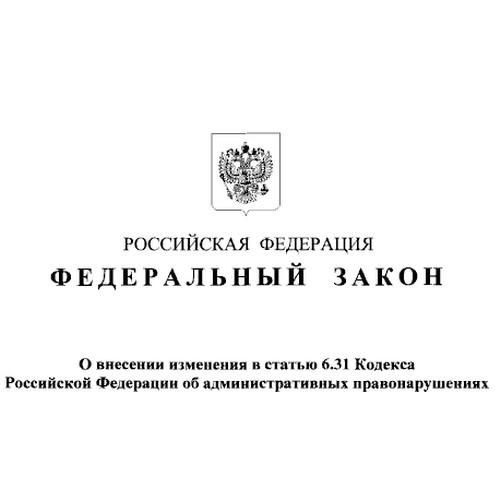 Изменения в статье 6.31 Кодекса об административных правонарушениях