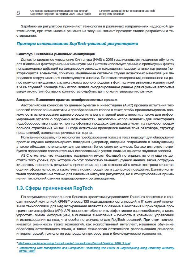 Основные направления развития технологий SupTech и RegTech