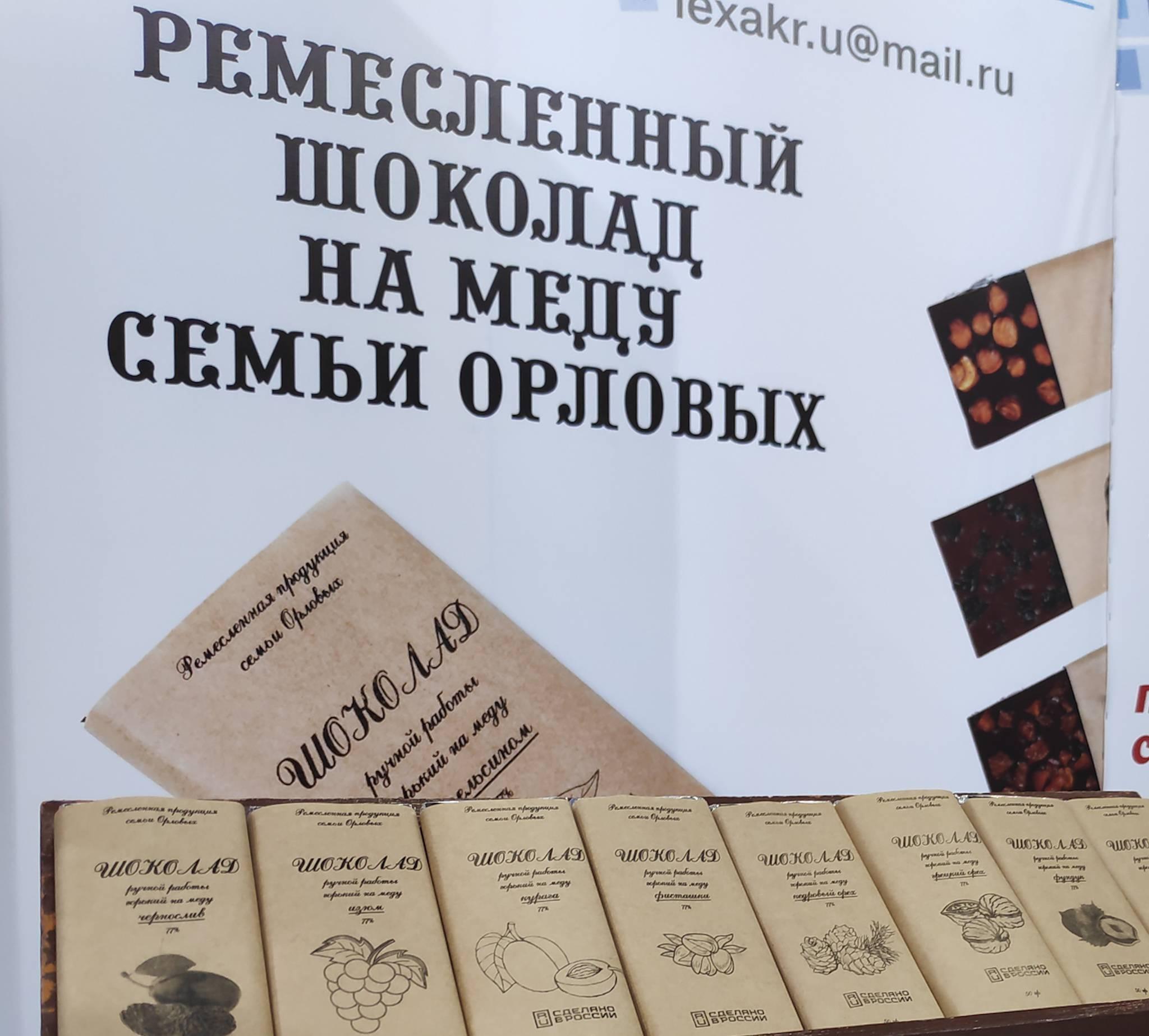 Фермеры региона производят не только традиционную продукцию, но и делают ремесленный  шоколад.