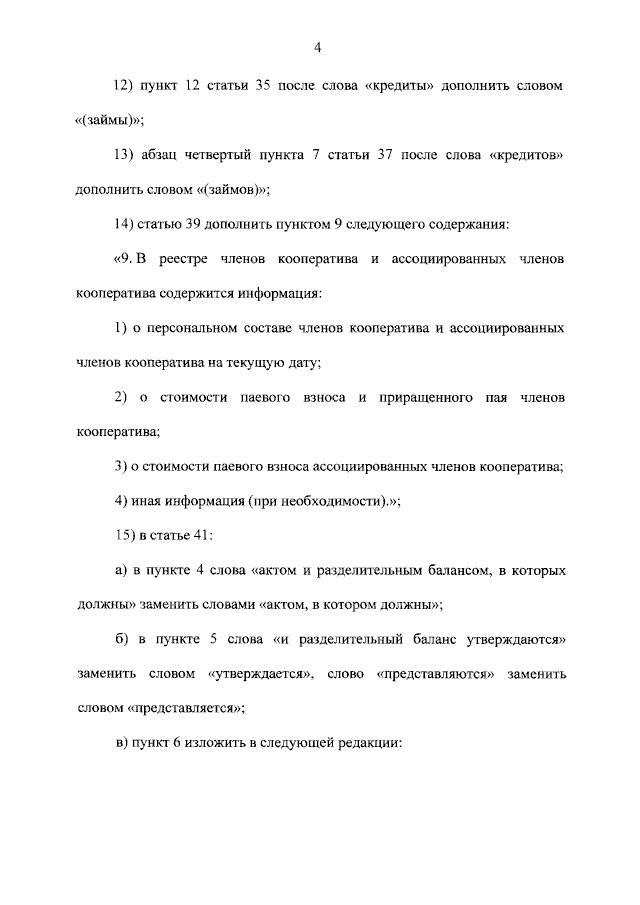 Подписан Федеральный закон от 05.04.2021 № 70-ФЗ