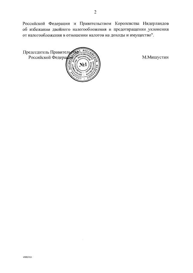 О денонсации соглашения между Россией и Нидерландами