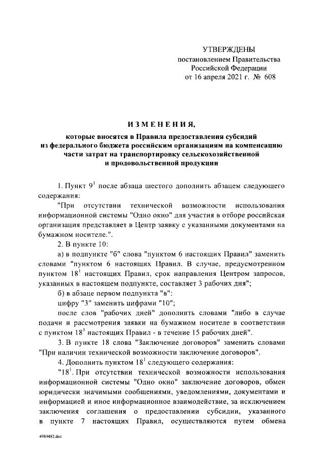 Изменения в Правилах предоставления субсидий организациям