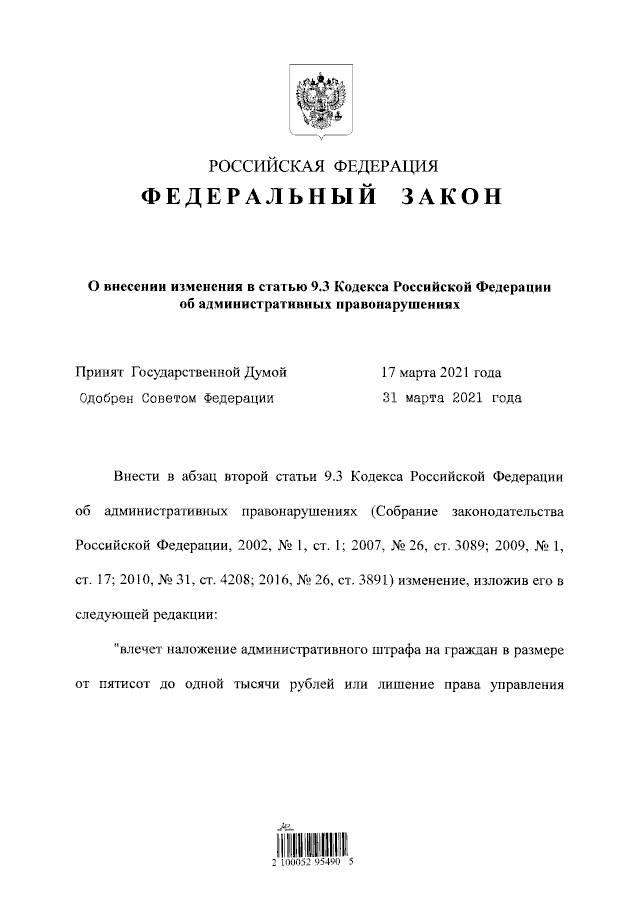 В статью 9.3 КоАП внесено изменение