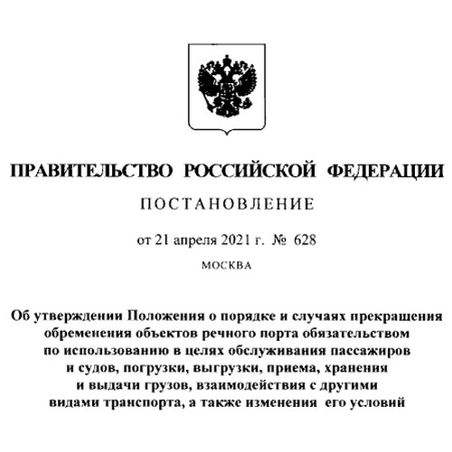 Подписано Постановление Правительства РФ от 21.04.2021 № 628