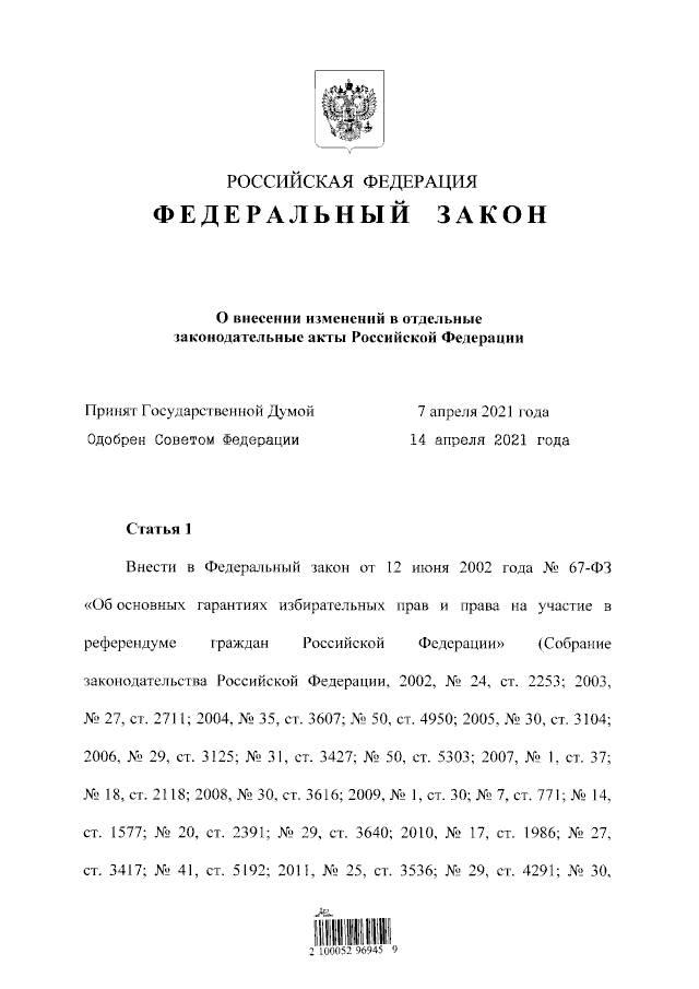 Усовершенствовано законодательство о выборах и референдумах