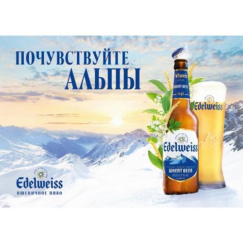 Heineken запустил обновленную линейку бренда Edelweiss