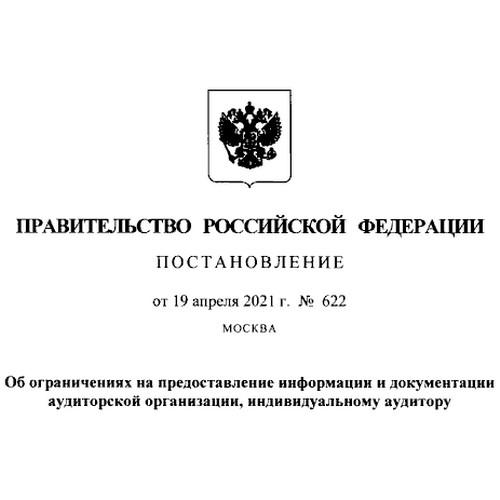 Об ограничениях на предоставление информации и документации аудиторам