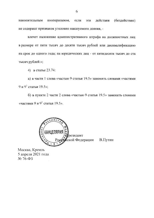 Подписан Федеральный закон от 05.04.2021 № 76-ФЗ