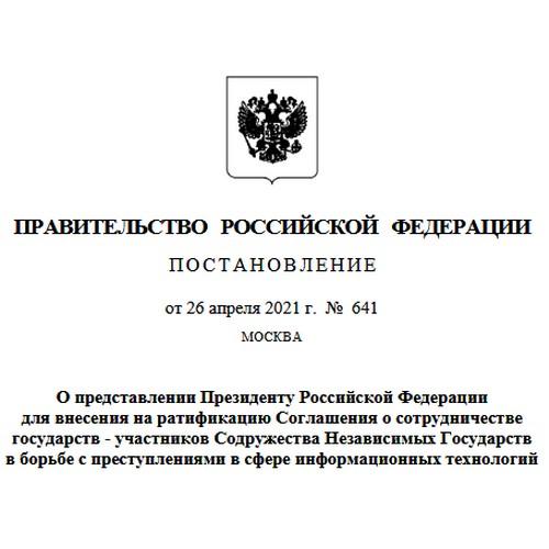 Ратификация Соглашения о сотрудничестве в борьбе с преступлениями в ИТ