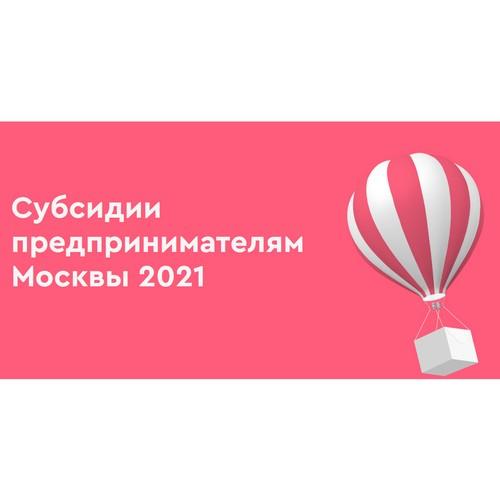 Бизнес Москвы может получить субсидии на продвижение товаров и услуг