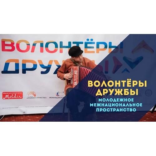 РФ и Казахстан представили молодежные проекты в межнациональной сфере