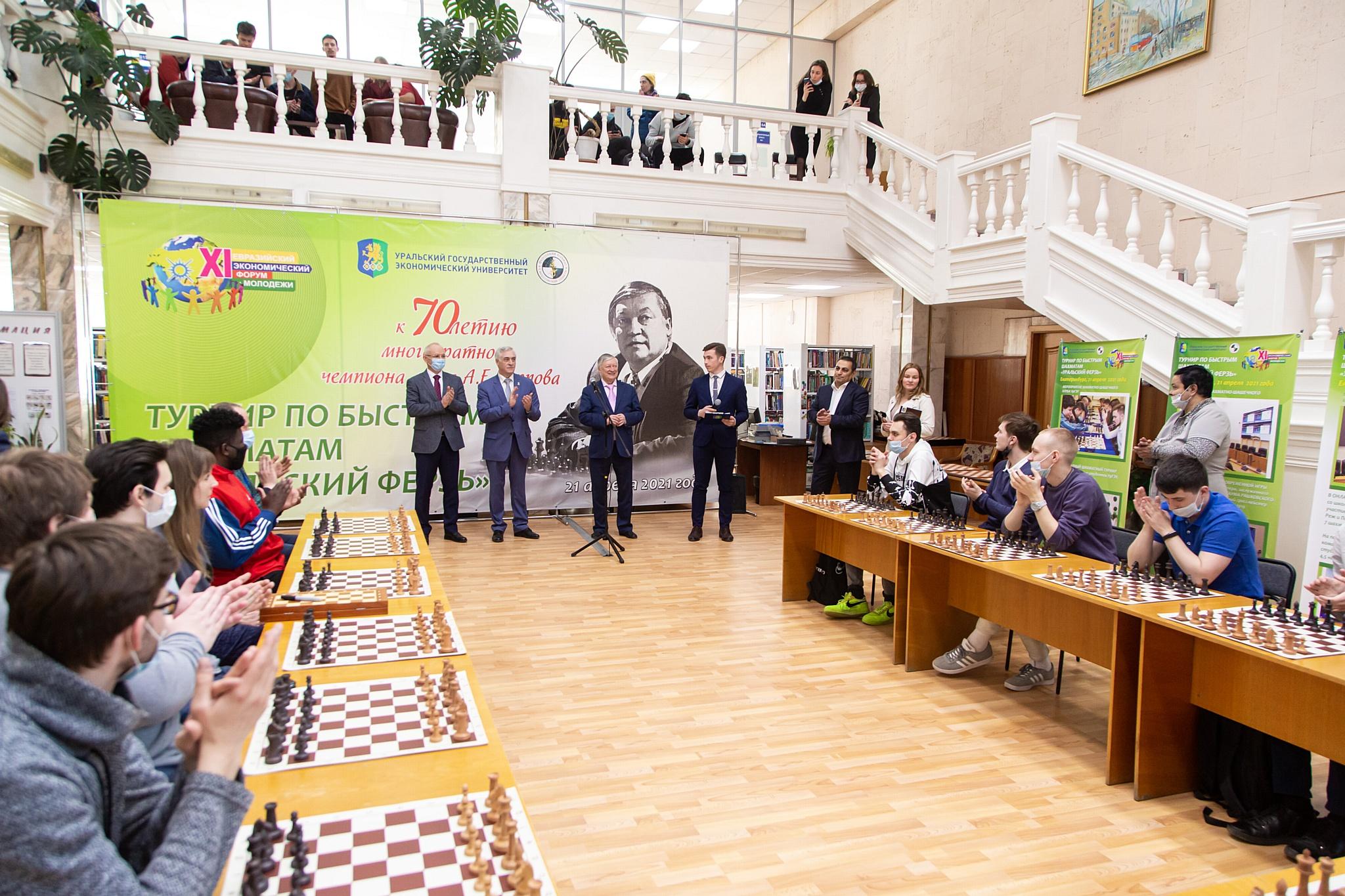 Анатолий Карпов одновременно сыграл в шахматы с 15 студентами УрГЭУ