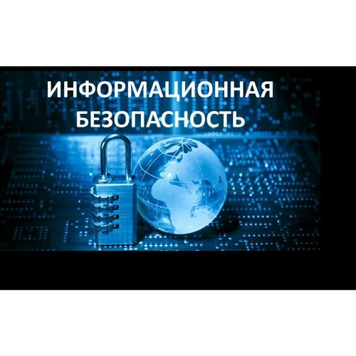 Курс переподготовки по информационной безопасности
