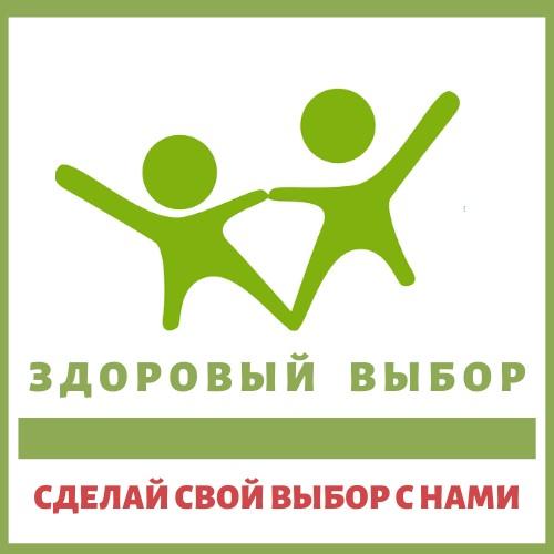 В Кисловодске прошло итоговое мероприятие проекта «Здоровый выбор»