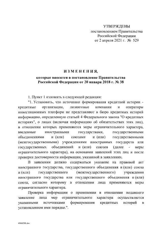 Подписано Постановление Правительства РФ от 02.04.2021 № 529