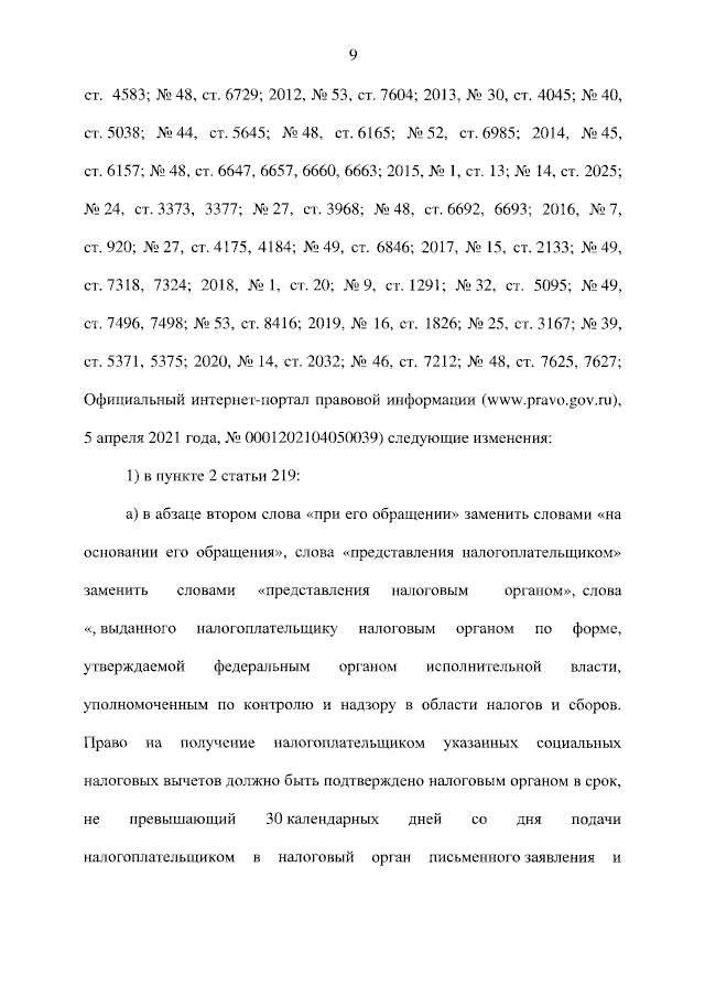 Внесены изменения в части первую и вторую Налогового кодекса