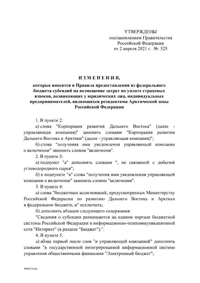 Подписано Постановление Правительства РФ от 02.04.2021 № 525