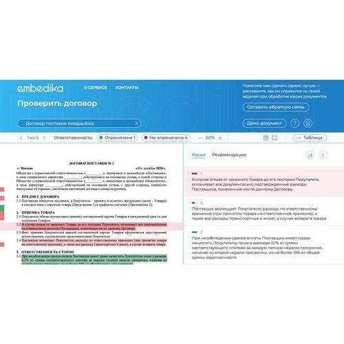 Появился первый онлайн-сервис проверки договоров