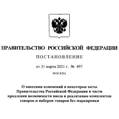 Подписано Постановление Правительства РФ от 31.03.2021 № 497